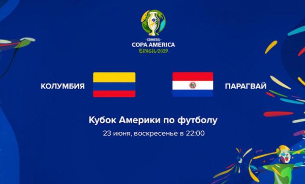 Матч Колумбия – Парагвай: ставим на фаворита?